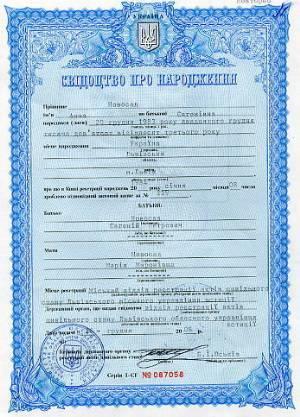 Как подтвердить российское гражданство своего ребёнка?