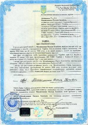 Где взять заявление на замену паспорта - 862
