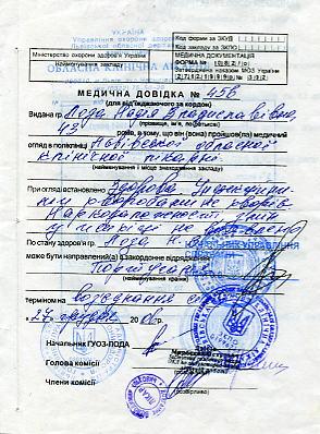 Медицинская справка, апостиль медицинская справка для гаи на ленинском атрей дельта