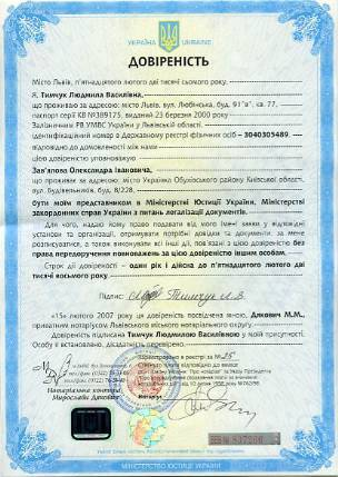 доверенность на авто в украине образец - фото 2