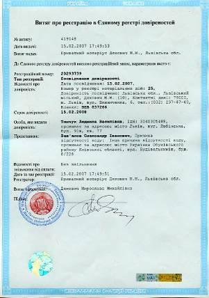доверенность на авто в украине образец - фото 7